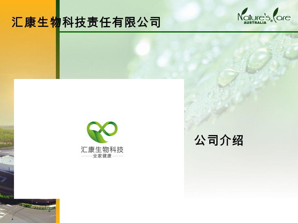公司介绍 汇康生物科技责任有限公司