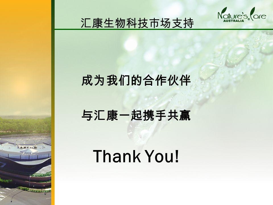 成为我们的合作伙伴 与汇康一起携手共赢 Thank You! 汇康生物科技市场支持