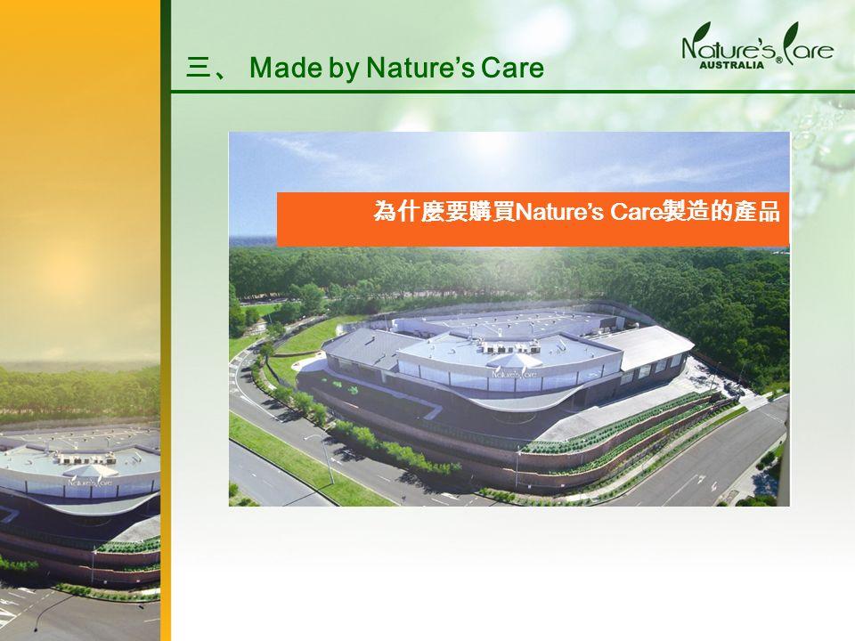 為什麼要購買 Nature's Care 製造的產品 三、 Made by Nature's Care