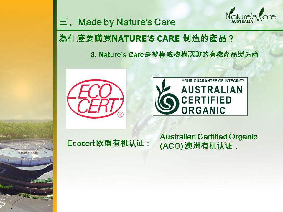 Ecocert 欧盟有机认证: 3.