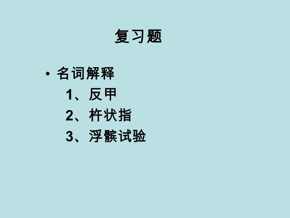复习题 名词解释 1 、反甲 2 、杵状指 3 、浮髌试验