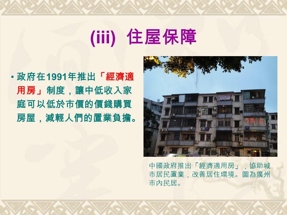 政府在 1991 年推出「經濟適 用房」制度,讓中低收入家 庭可以低於市價的價錢購買 房屋,減輕人們的置業負擔。 中國政府推出「經濟適用房」,協助城 市居民置業,改善居住環境。圖為廣州 市內民居。