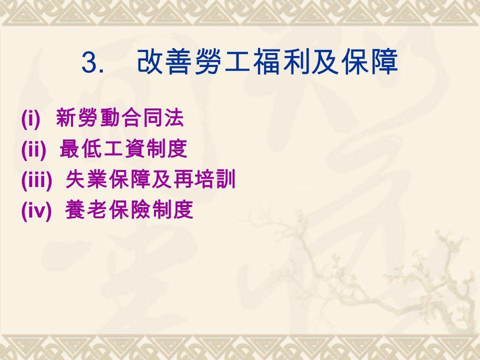3. 改善勞工福利及保障 (i) 新勞動合同法 (ii) 最低工資制度 (iii) 失業保障及再培訓 (iv) 養老保險制度