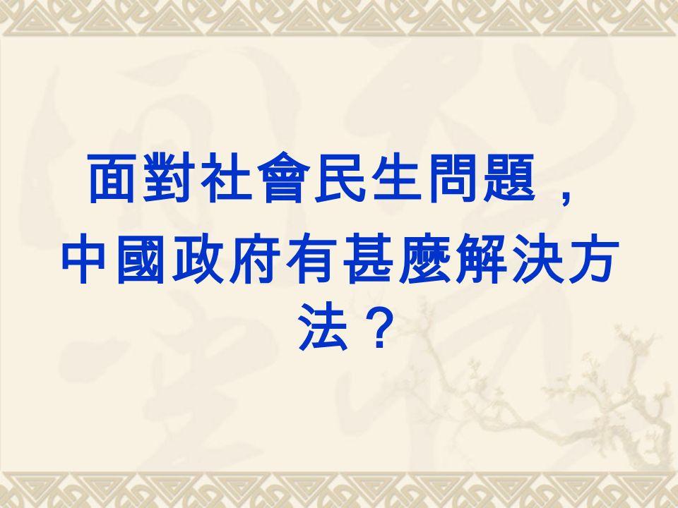 面對社會民生問題, 中國政府有甚麼解決方 法?