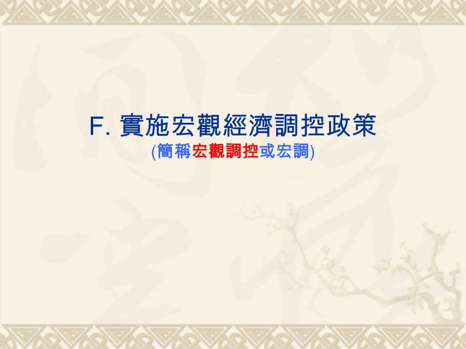 F. 實施宏觀經濟調控政策 ( 簡稱宏觀調控或宏調 )