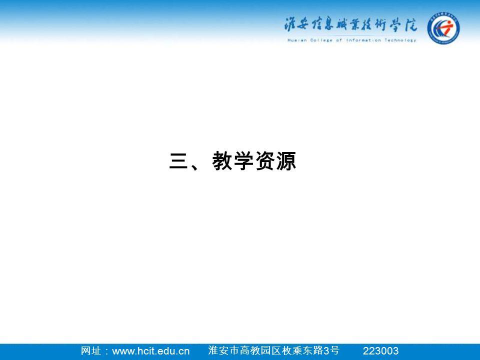 网址: www.hcit.edu.cn 淮安市高教园区枚乘东路 3 号 223003 三、教学资源