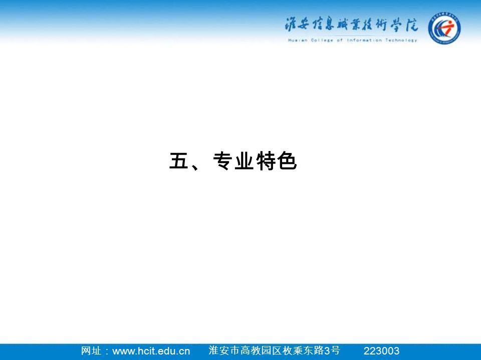 网址: www.hcit.edu.cn 淮安市高教园区枚乘东路 3 号 223003 五、专业特色