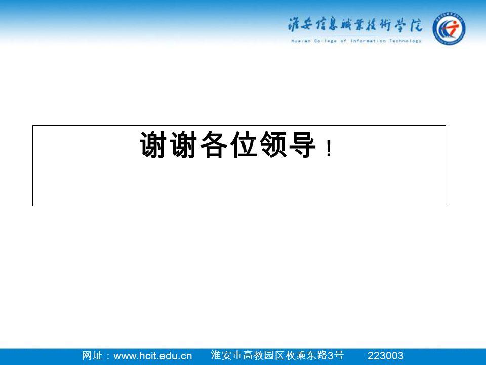 网址: www.hcit.edu.cn 淮安市高教园区枚乘东路 3 号 223003 谢谢各位领导 !