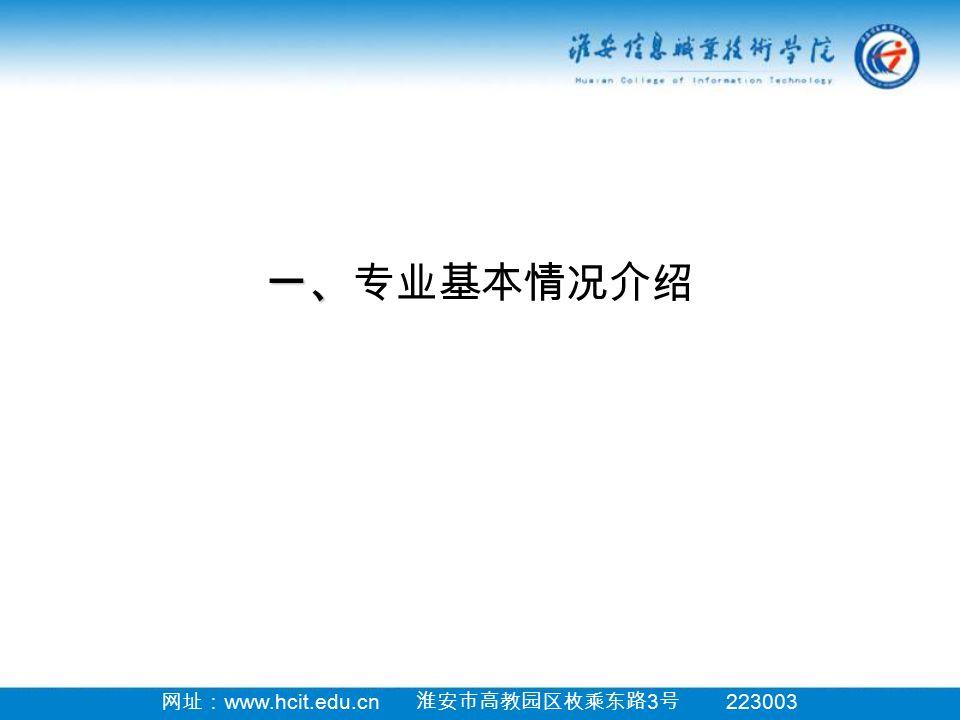 网址: www.hcit.edu.cn 淮安市高教园区枚乘东路 3 号 223003 一、 一、专业基本情况介绍