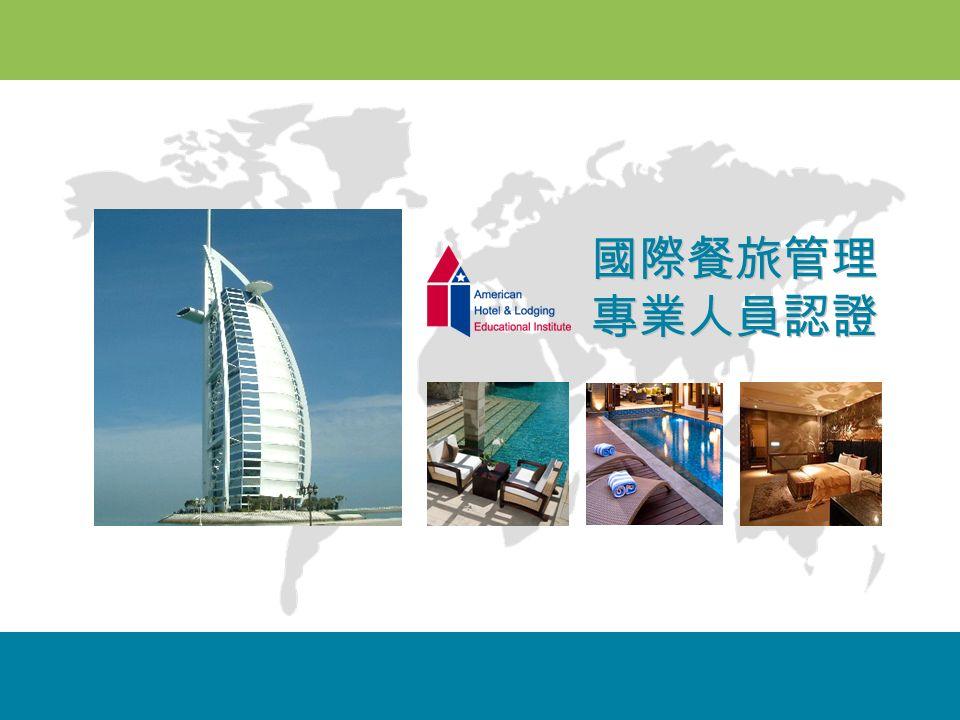 國際餐旅管理 專業人員認證