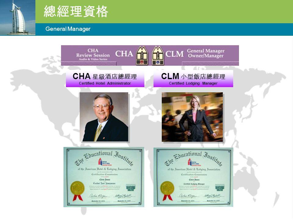 總經理資格 General Manager CHA 星級酒店總經理 Certified Hotel Administrator CLM 小型飯店總經理 Certified Lodging Manager