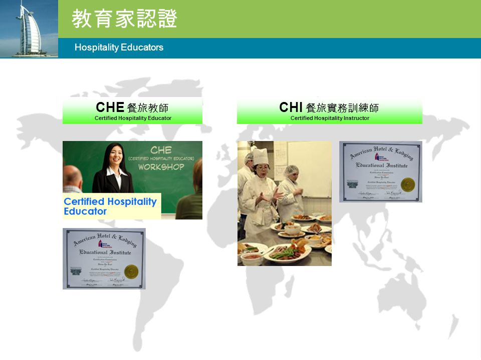 教育家認證 Hospitality Educators CHE 餐旅教師 Certified Hospitality Educator CHI 餐旅實務訓練師 Certified Hospitality Instructor