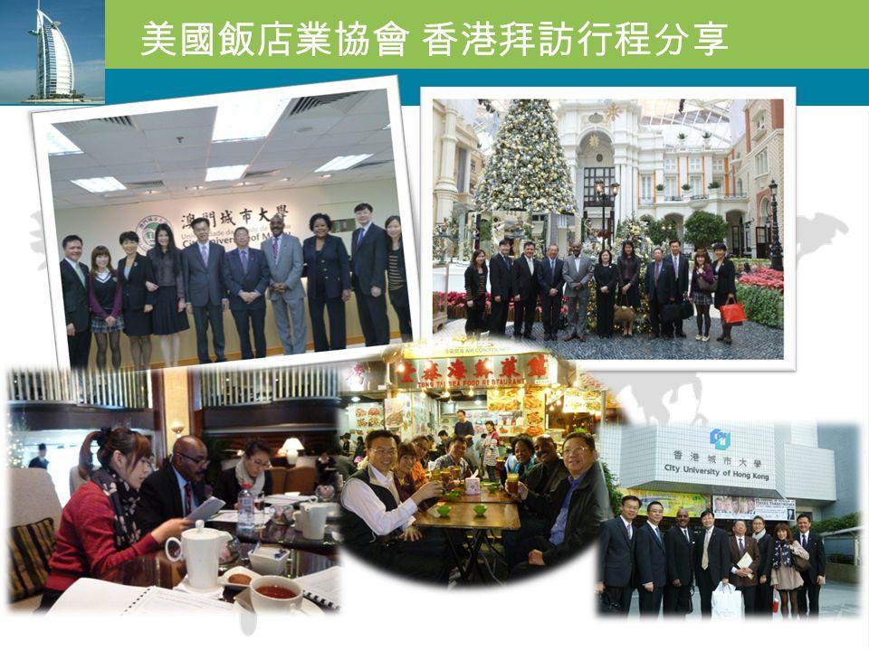 美國飯店業協會 香港拜訪行程分享