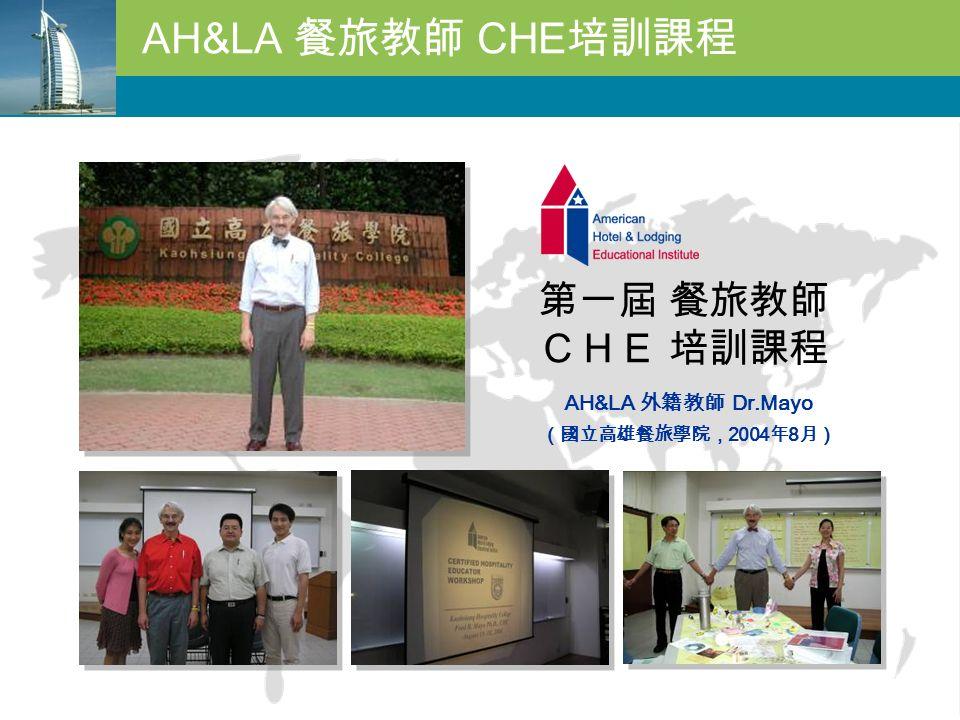 AH&LA 餐旅教師 CHE 培訓課程 第一屆 餐旅教師 CHE 培訓課程 AH&LA 外籍教師 Dr.Mayo (國立高雄餐旅學院, 2004 年 8 月)