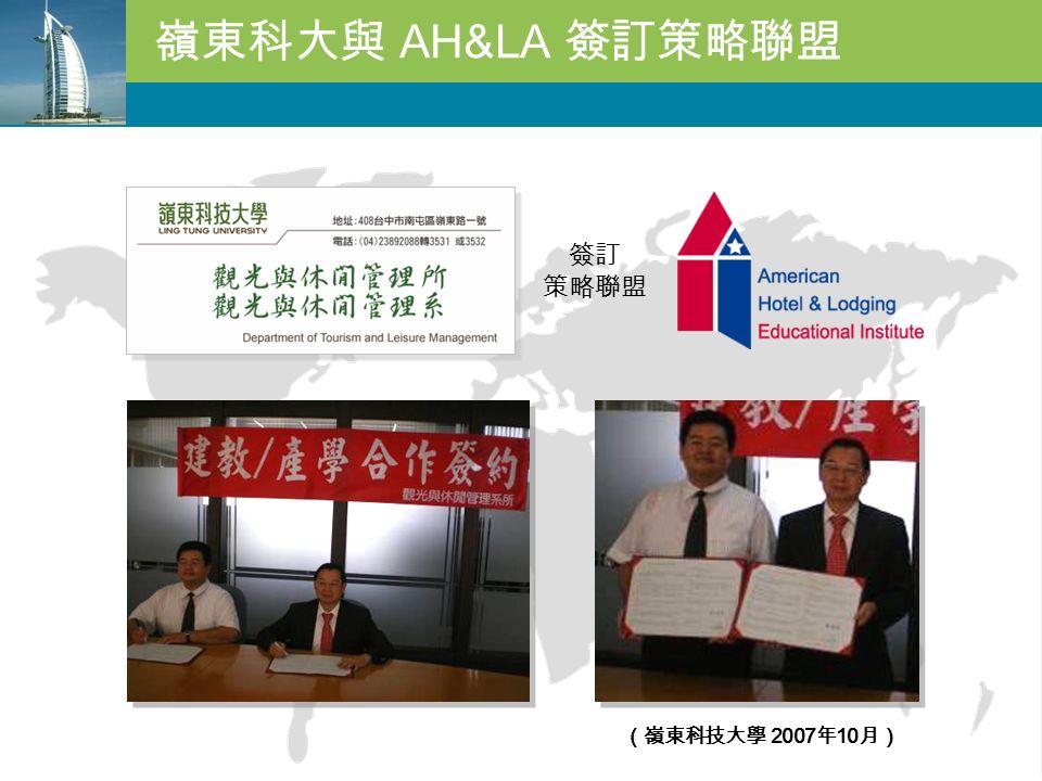 嶺東科大與 AH&LA 簽訂策略聯盟 (嶺東科技大學 2007 年 10 月) 簽訂 策略聯盟
