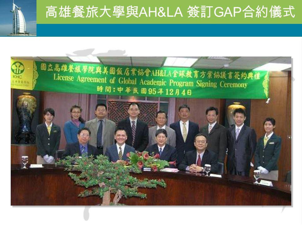 高雄餐旅大學與 AH&LA 簽訂 GAP 合約儀式