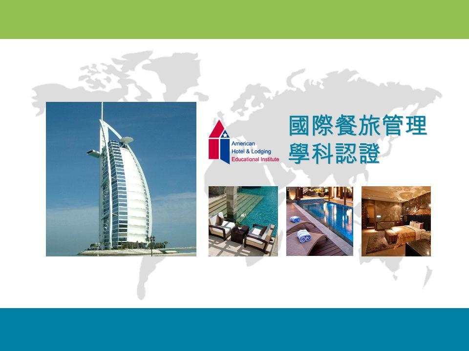國際餐旅管理 學科認證