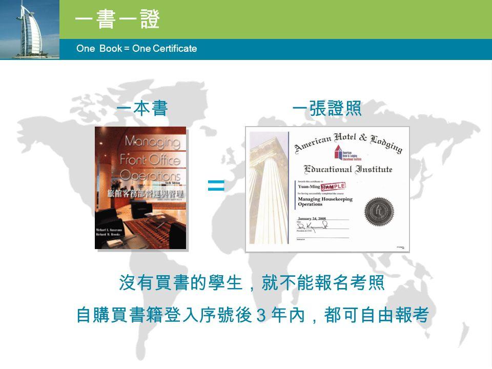 一書一證 One Book = One Certificate 一本書一張證照 = 沒有買書的學生,就不能報名考照 自購買書籍登入序號後3年內,都可自由報考