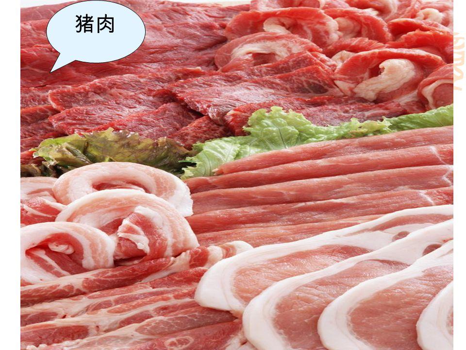 25 猪肉