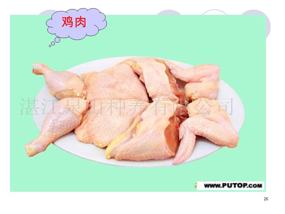 26 鸡肉
