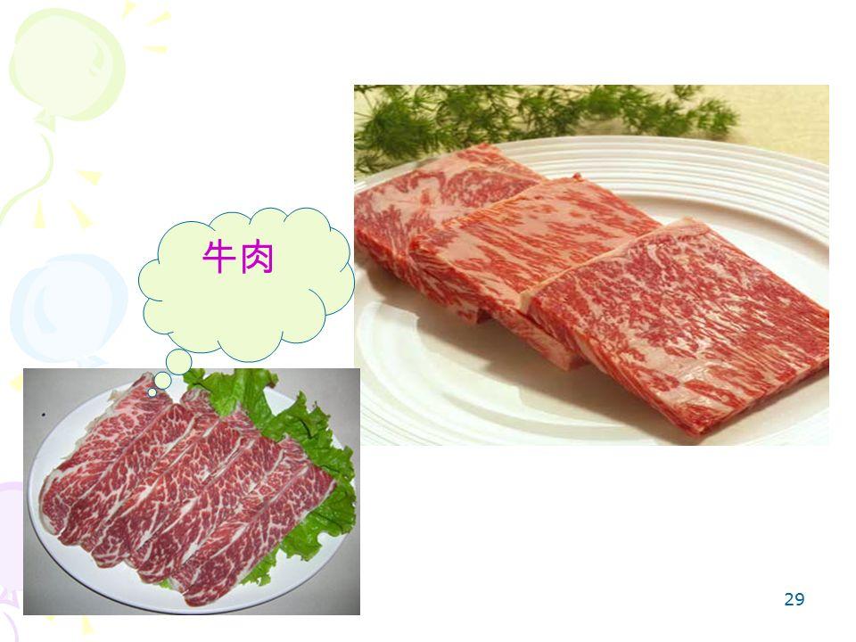 29 牛肉
