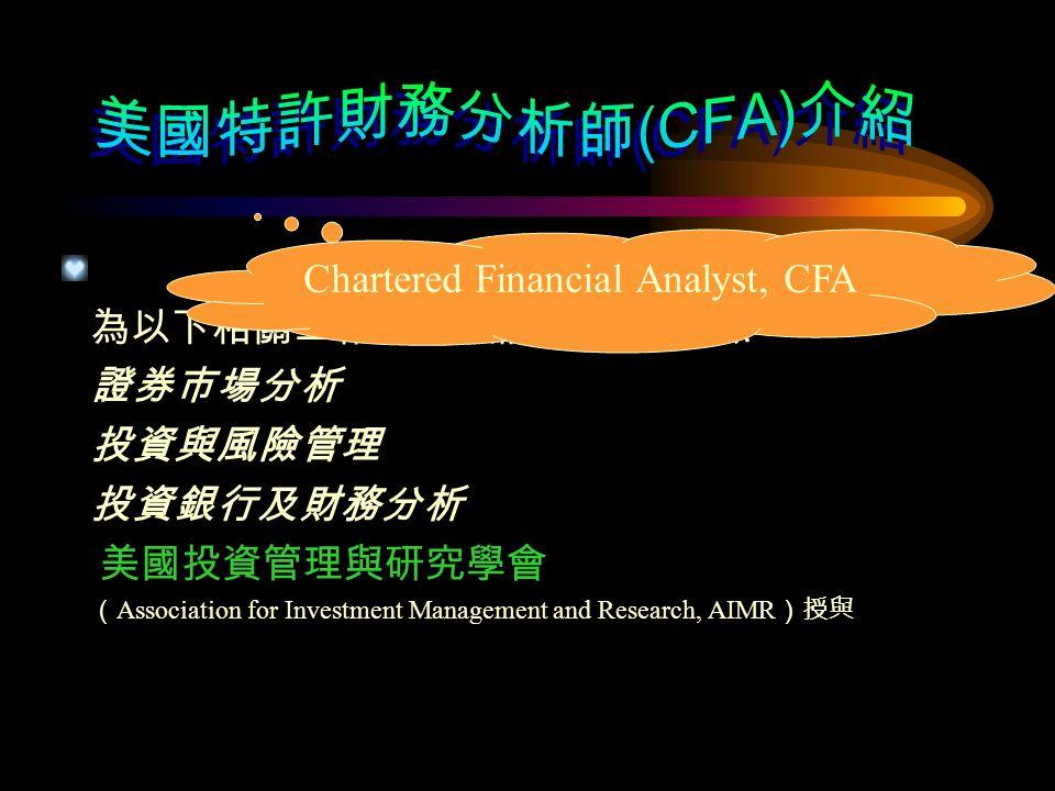 專業證照:美國特許財務分析師 (CFA) 專業證照:會計師 (CPA)