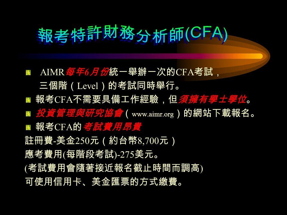 為以下相關工作者所設計的專業證照 : 證券市場分析 投資與風險管理 投資銀行及財務分析 美國投資管理與研究學會 ( Association for Investment Management and Research, AIMR )授與 Chartered Financial Analyst, CFA
