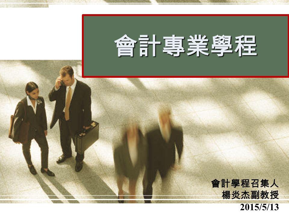 會計專業學程 會計學程召集人 楊炎杰副教授 2015/5/13