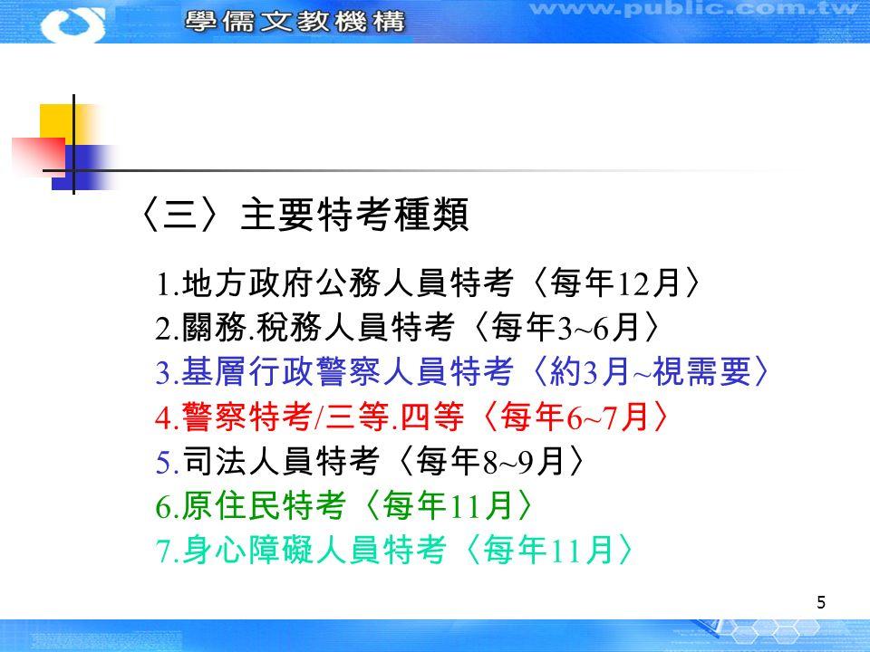 5 〈三〉主要特考種類 1. 地方政府公務人員特考〈每年 12 月〉 2. 關務. 稅務人員特考〈每年 3~6 月〉 3.