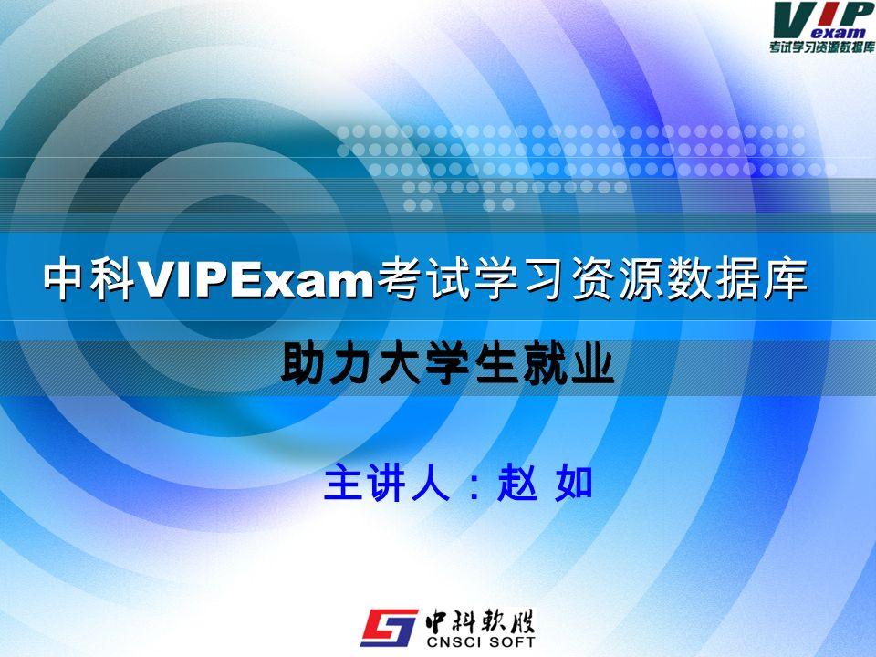 中科 VIPExam 考试学习资源数据库 助力大学生就业 VIPExam 版权作品, 请勿转载或引用 主讲人:赵 如