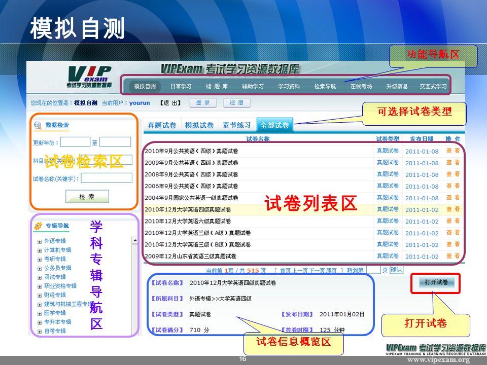 www.vipexam.org 16 模拟自测 功能导航区 试卷列表区 试卷检索区 学 科 专 辑 导 航 区 试卷信息概览区 可选择试卷类型 打开试卷