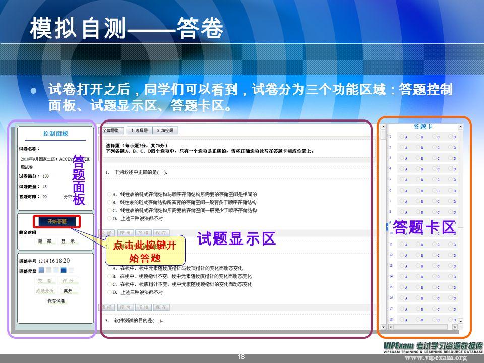www.vipexam.org 18 模拟自测 —— 答卷 试卷打开之后,同学们可以看到,试卷分为三个功能区域:答题控制 面板、试题显示区、答题卡区。 试题显示区 答题卡区 点击此按键开 始答题