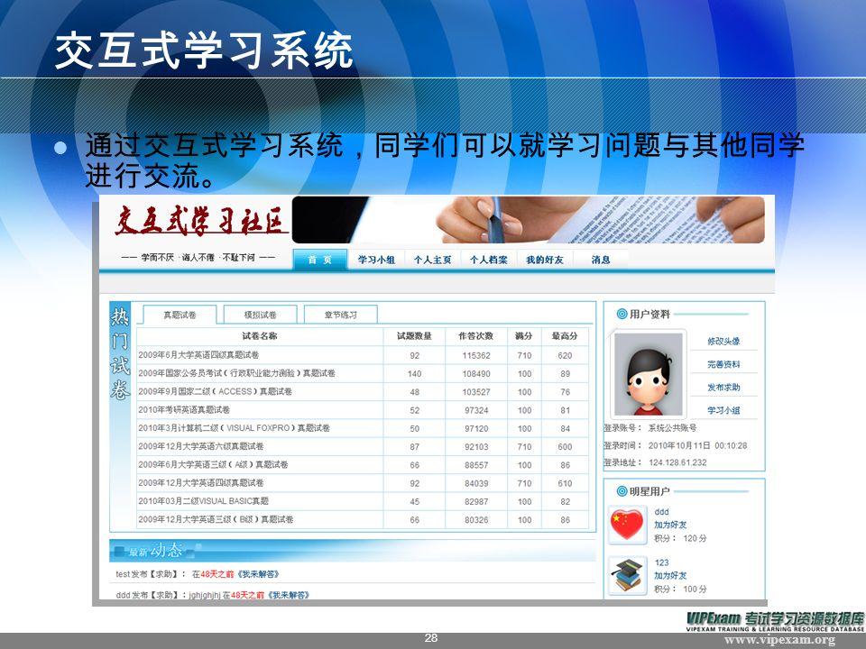www.vipexam.org 28 交互式学习系统 通过交互式学习系统,同学们可以就学习问题与其他同学 进行交流。