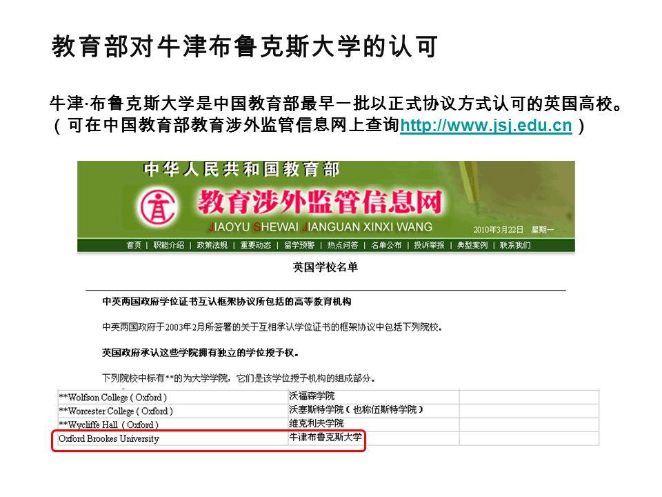 牛津 · 布鲁克斯大学是中国教育部最早一批以正式协议方式认可的英国高校。 (可在中国教育部教育涉外监管信息网上查询 http://www.jsj.edu.cn ) http://www.jsj.edu.cn 教育部对牛津布鲁克斯大学的认可