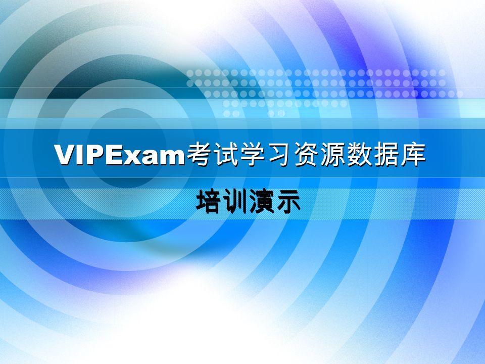 VIPExam 考试学习资源数据库 培训演示 VIPExam 版权作品, 请勿转载或引用