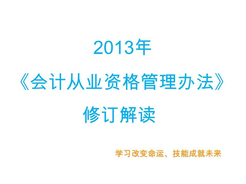 学习改变命运、技能成就未来 2013 年 《会计从业资格管理办法》 修订解读