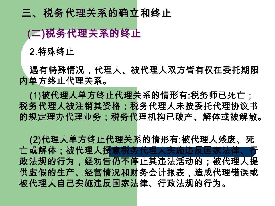 三、税务代理关系的确立和终止 ( 二 ) 税务代理关系的终止 ( 二 ) 税务代理关系的终止 2.
