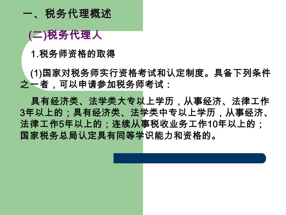 一、税务代理概述 ( 二 ) 税务代理人 ( 二 ) 税务代理人 1.