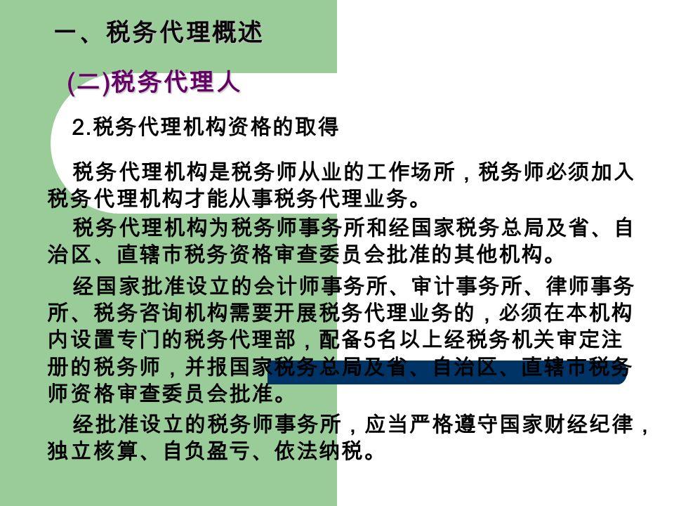 一、税务代理概述 ( 二 ) 税务代理人 ( 二 ) 税务代理人 2.