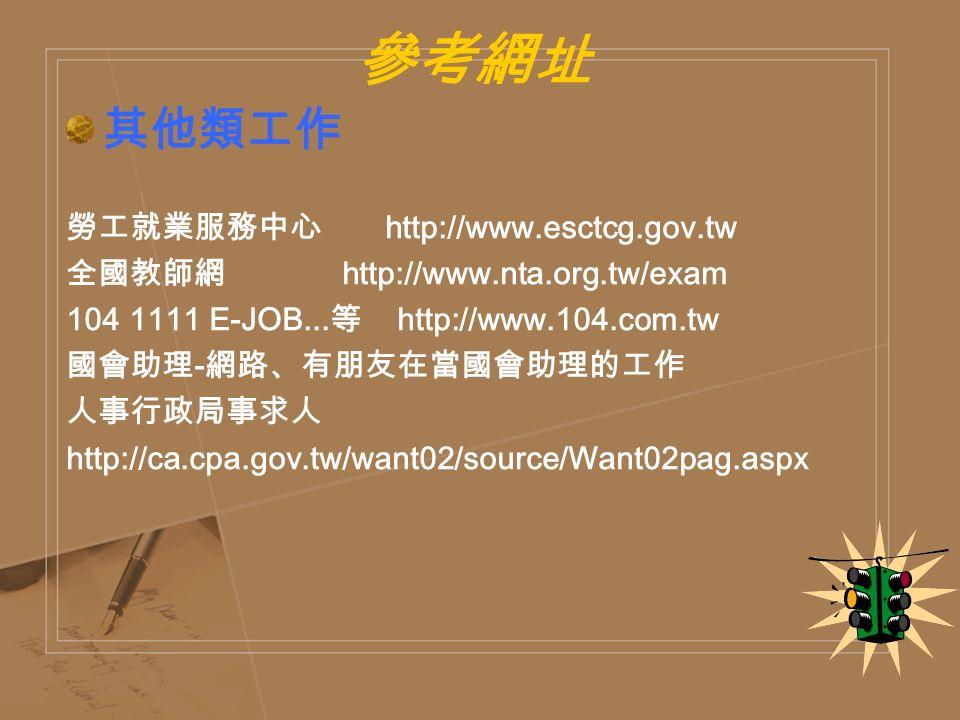 參考網址 其他類工作 勞工就業服務中心 http://www.esctcg.gov.tw 全國教師網 http://www.nta.org.tw/exam 104 1111 E-JOB...
