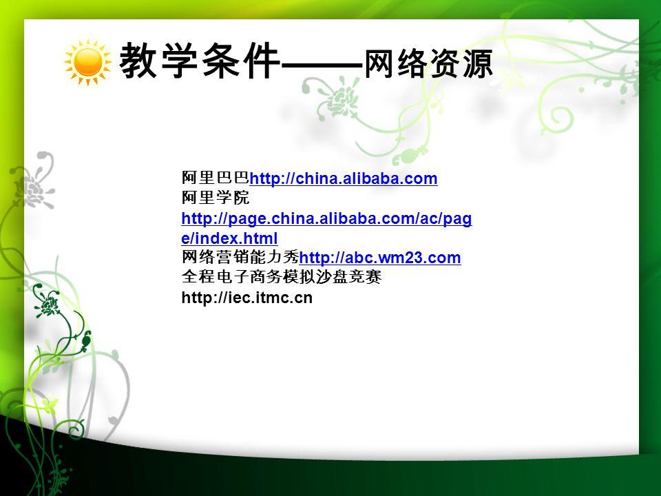 2016-7-1332 教学条件 —— 网络资源 阿里巴巴 http://china.alibaba.com http://china.alibaba.com 阿里学院 http://page.china.alibaba.com/ac/pag e/index.html http://page.china.alibaba.com/ac/pag e/index.html 网络营销能力秀 http://abc.wm23.com http://abc.wm23.com 全程电子商务模拟沙盘竞赛 http://iec.itmc.cn