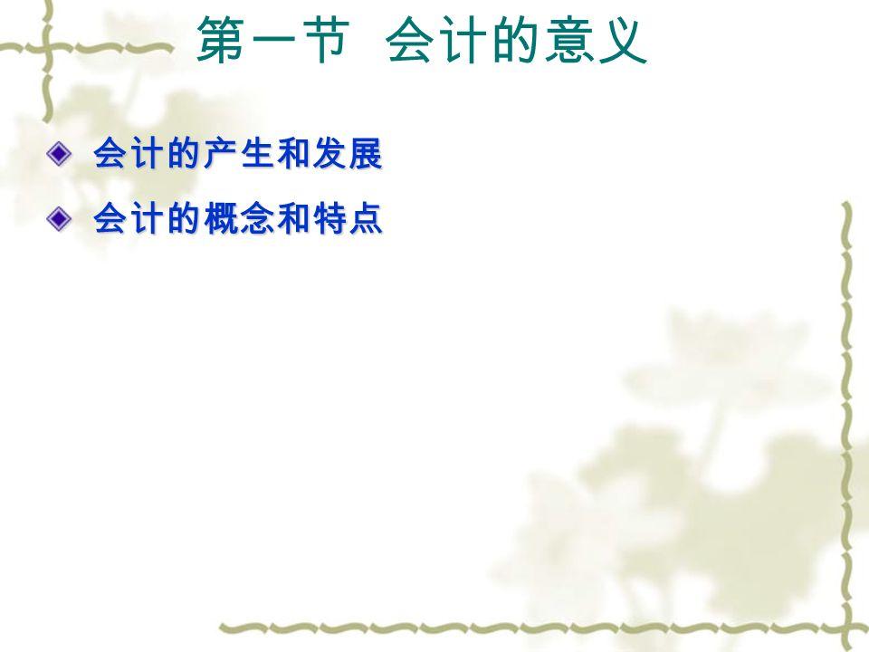 第一章 会计概述 葛军、王蓉
