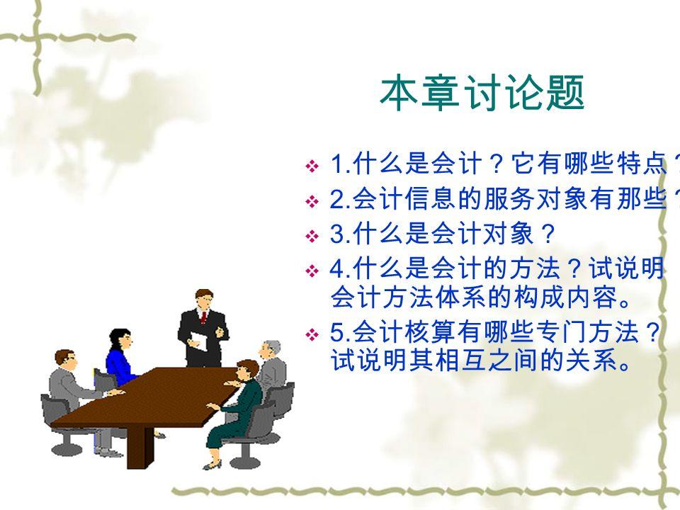  会计职业道德规范的构成要素有会计职业理 想、会计工作态度、会计职业责任、会计职 业技能、会计工作纪律、会计工作作风。