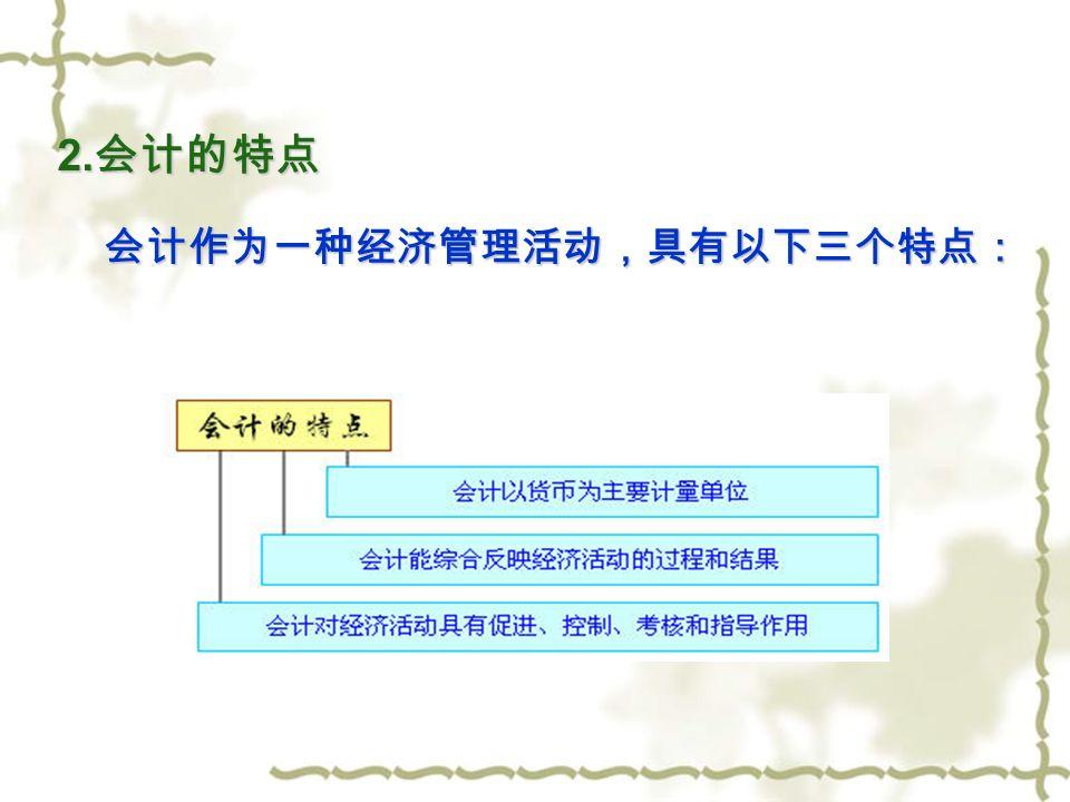 二、会计的概念和特点 1.