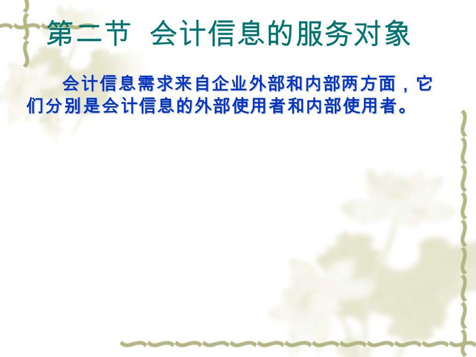 2. 会计的特点 会计作为一种经济管理活动,具有以下三个特点: 会计作为一种经济管理活动,具有以下三个特点: