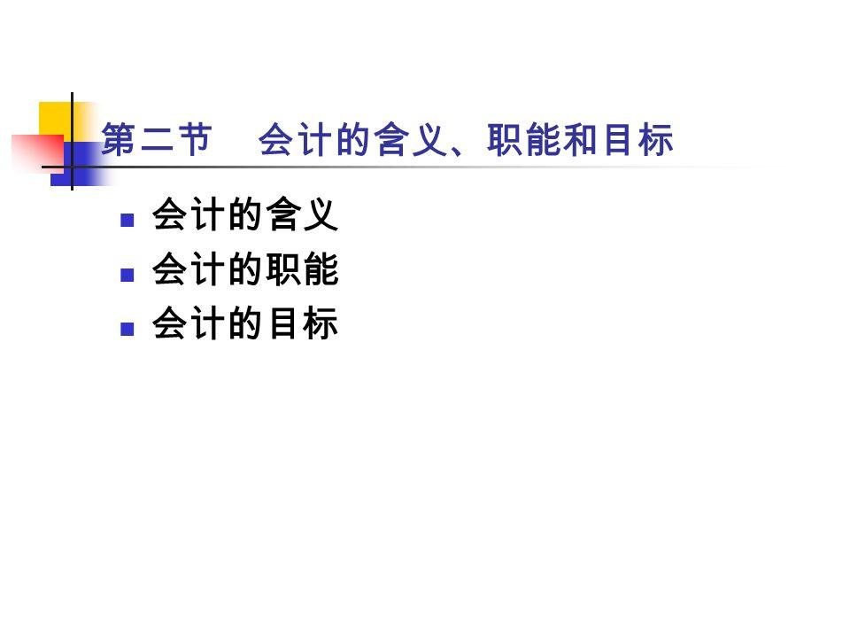 第二节 会计的含义、职能和目标 会计的含义 会计的职能 会计的目标