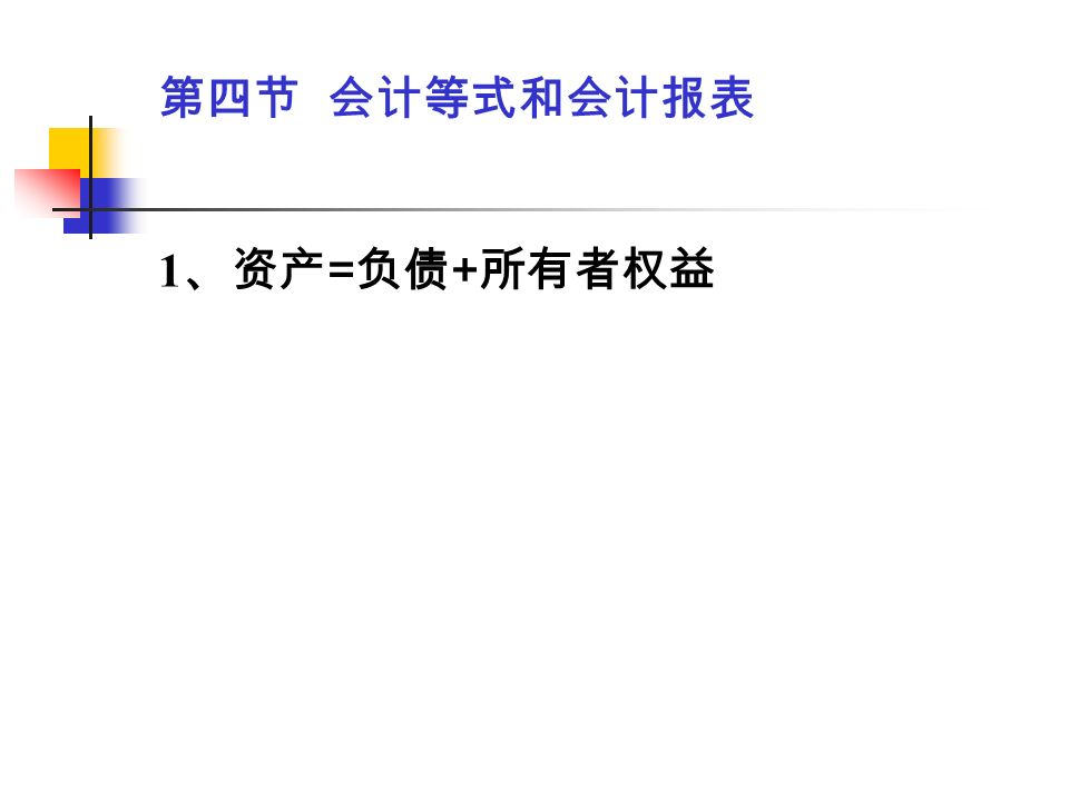 第四节 会计等式和会计报表 1 、资产 = 负债 + 所有者权益