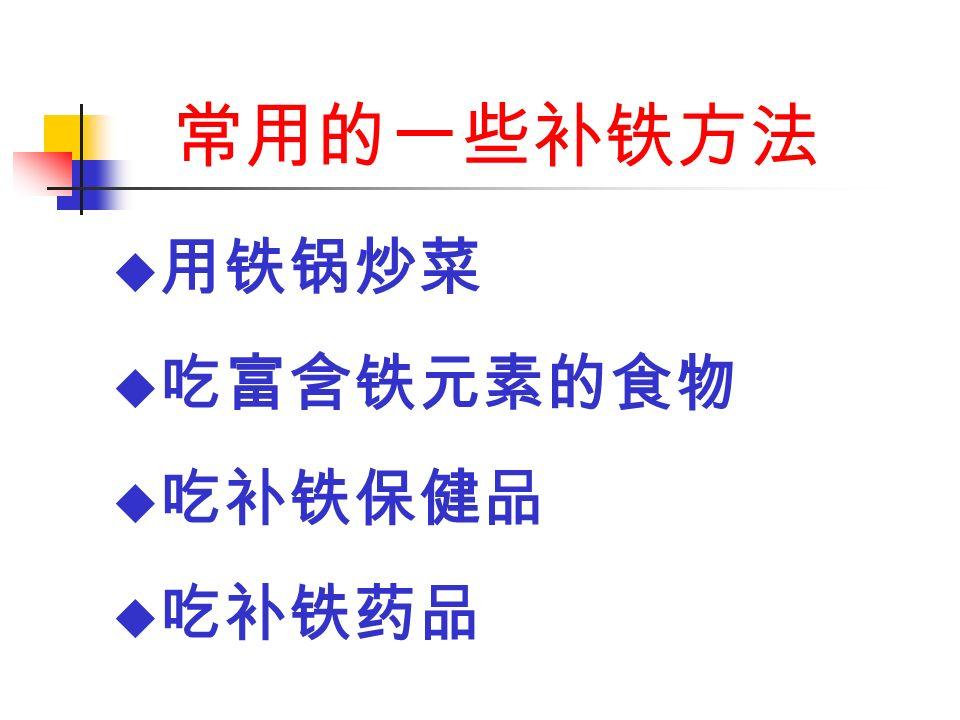 常用的一些补铁方法  用铁锅炒菜  吃富含铁元素的食物  吃补铁保健品  吃补铁药品