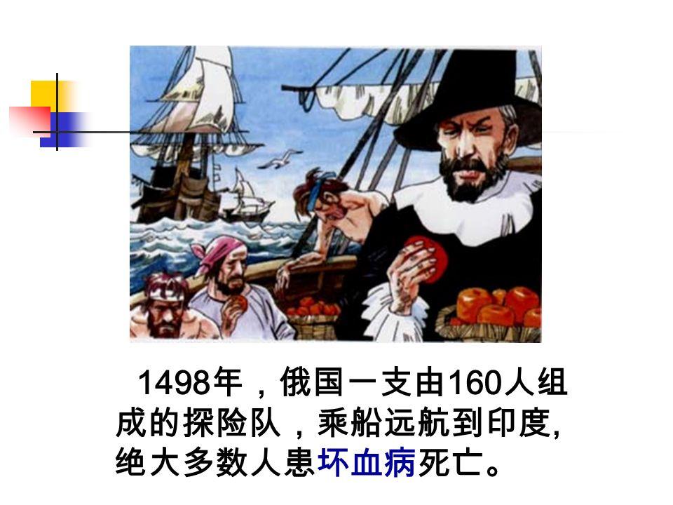 1498 年,俄国一支由 160 人组 成的探险队,乘船远航到印度, 绝大多数人患坏血病死亡。