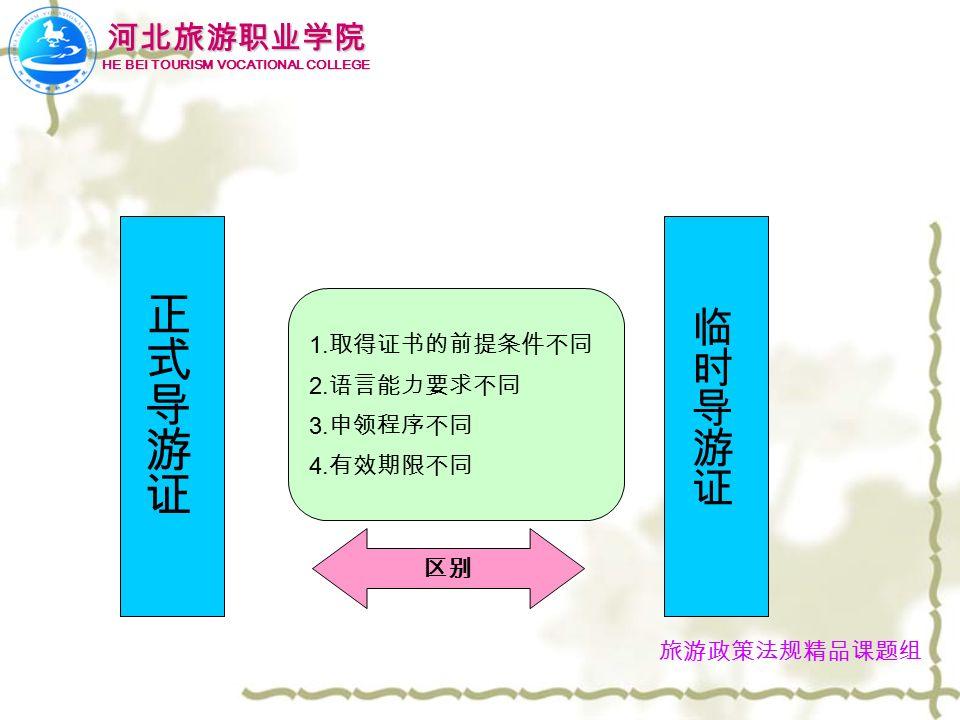 河北旅游职业学院 HE BEI TOURISM VOCATIONAL COLLEGE 旅游政策法规精品课题组 区别 1.